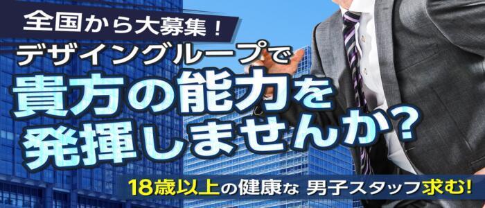 デザインヴィオラ東京(高収入バイト)(品川発・23区/清楚系素人専門☆高級デリヘル)