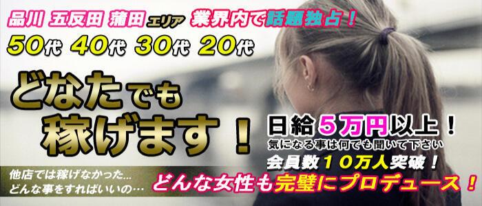 熟女の風俗最終章 蒲田店(高収入バイト)(蒲田発・近郊/人妻系デリヘル)