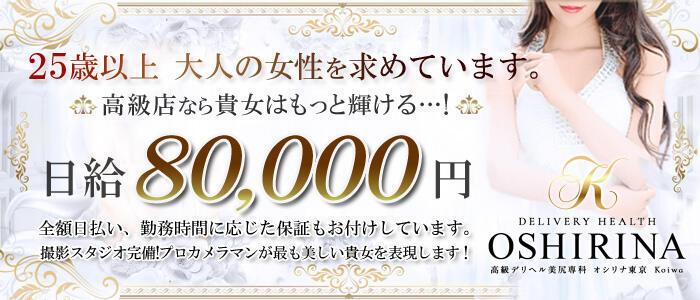高級デリヘル美尻専科 オシリナ東京Koiwa(高収入バイト)(小岩発・近郊/デリヘル)