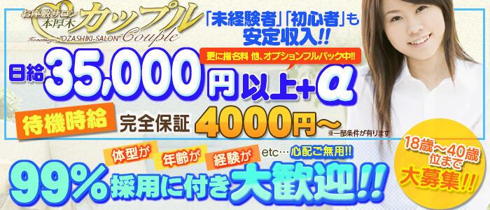 お座敷サロン カップル(高収入バイト)(本厚木/ピンサロ)