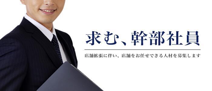 ノーパン風俗エステ あろまん女 池袋店(高収入バイト)(池袋/デリヘル)