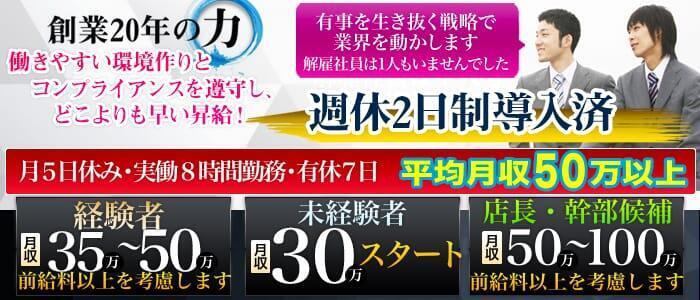 S級しろうと娘(高収入バイト)(池袋/ホテヘル)
