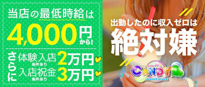 CANDY~キャンディ~(高収入バイト)(国分寺/ピンサロ)