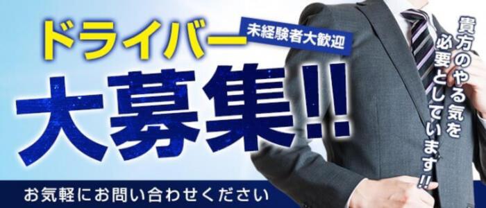 川越若妻コレクション(高収入バイト)(川越発・埼玉全域/人妻系デリヘル)