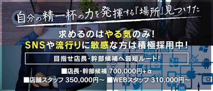 AIKO(高収入バイト)(池袋/ピンサロ)
