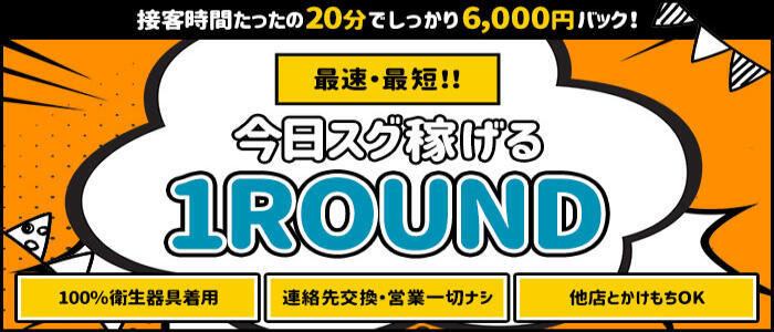 1ROUND(高収入バイト)(大宮/ソープランド)