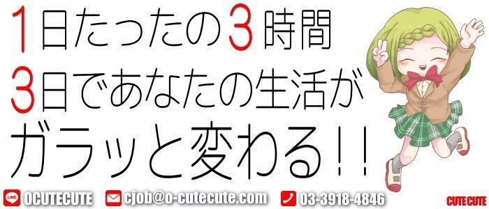 キュートキュート(高収入バイト)(大塚/ピンサロ)