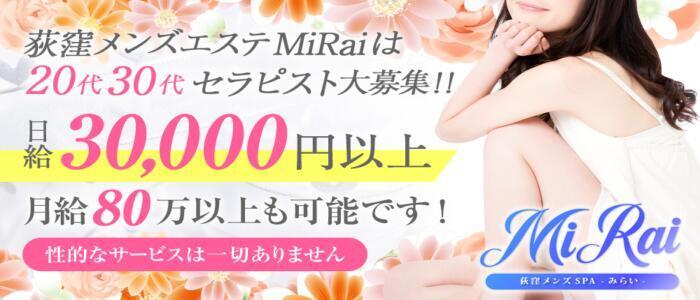 荻窪メンズエステMiRai(みらい)(高収入バイト)(荻窪/【非風俗】メンズエステ)