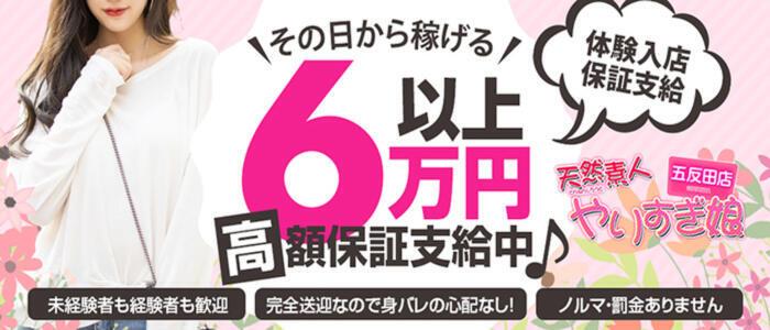 特徴 - 天然素人 やりすぎ娘 五反田店(高収入バイト)(五反田発・近郊/デリヘル)