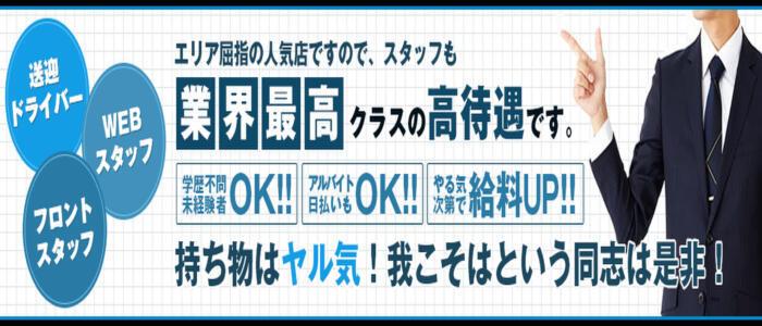 プリコレ(PRINCESS COLLECTION)(高収入バイト)(立川発・三多摩全域/デリヘル)