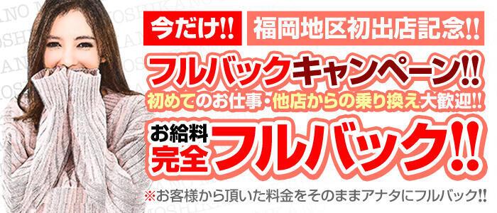 新感覚恋活ソープもしも彼女が○○だったら・・・福岡中州本店(高収入バイト)(中州/ソープ)