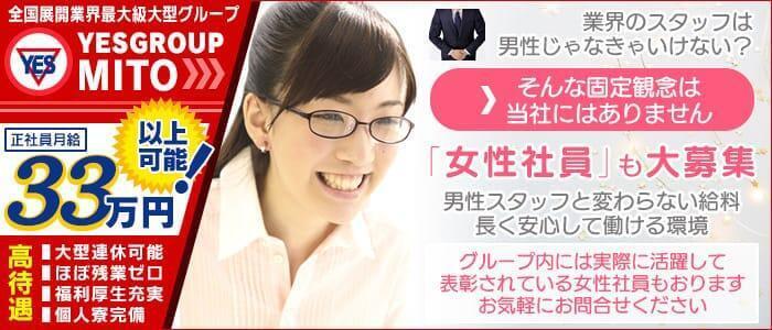 Lesson.1 水戸校(高収入バイト)(水戸市天王町/学園イメクラ)