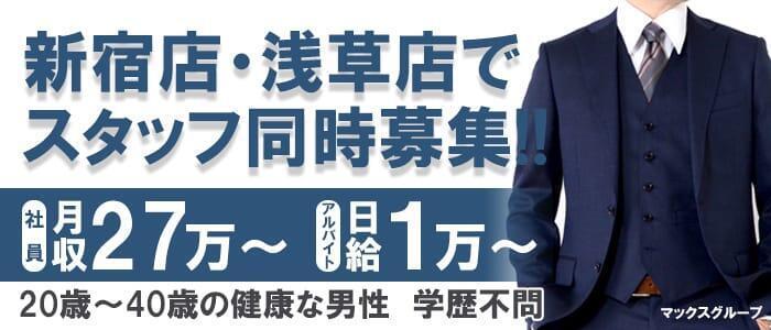 ソープランドMAX‐マックス- 浅草店(高収入バイト)(浅草/ソープランド)
