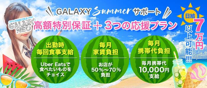 GALAXY NEO(高収入バイト)(赤羽/ピンサロ)