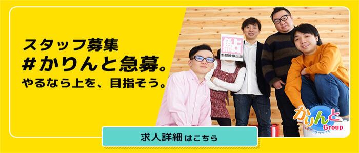 かりんと赤坂(高収入バイト)(赤坂発・周辺/派遣型オナクラ)