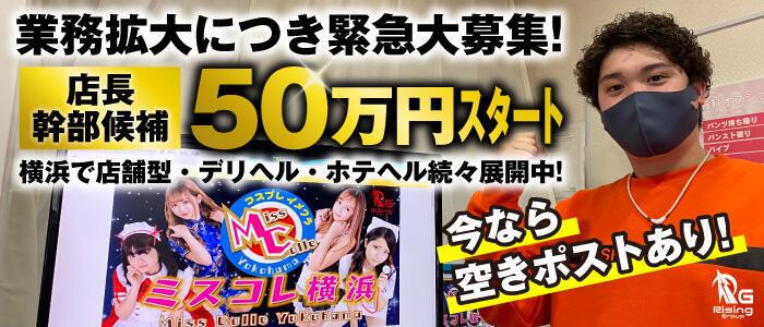 ペロ×2キャンディ(高収入バイト)(関内発・近郊/デリヘル)