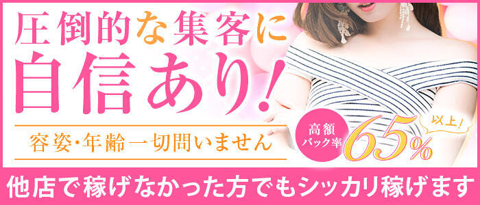ギン妻パラダイス梅田店(高収入バイト)(梅田発・周辺/人妻ホテヘル&デリヘル)