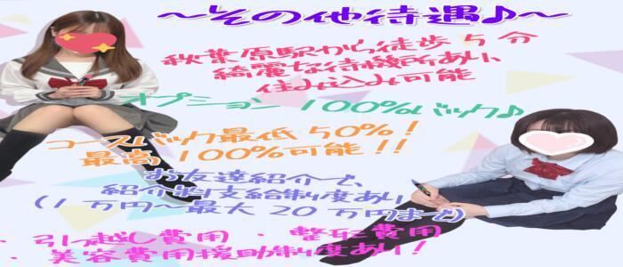 特徴 - 今日カノ ~今日から彼女~(高収入バイト)(秋葉原発・近郊/派遣リフレ)