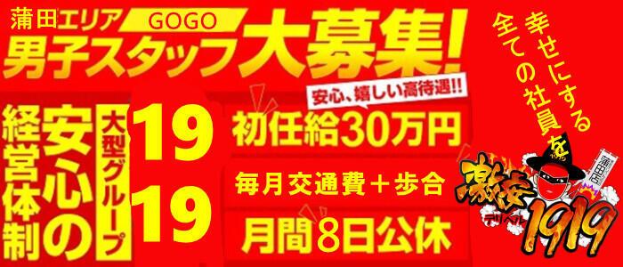 激安デリヘル1919DX(高収入バイト)(蒲田発・近郊/デリヘル)
