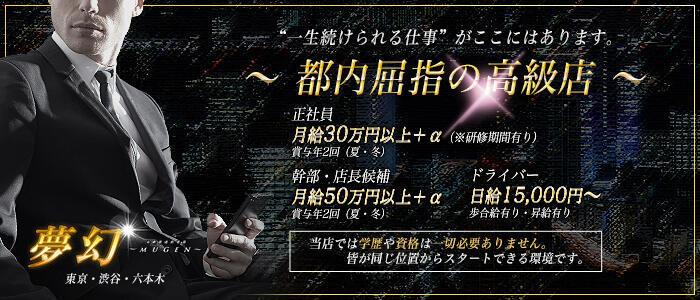 夢幻~MUGEN~(高収入バイト)(渋谷発・23区/高級デリヘル)