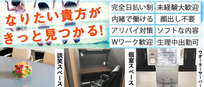 素人おもらし秘大作戦(高収入バイト)(蒲田発・近郊/デリヘル)