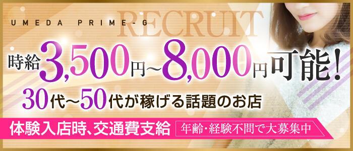 プライムG(高収入バイト)(梅田/セクキャバ)