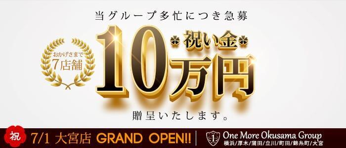 One More奥様 大宮店(高収入バイト)(大宮発・近郊/人妻デリヘル)