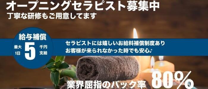 オーダーメイドエステ新宿(高収入バイト)(大久保/【非風俗】メンズエステ)