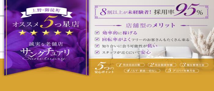 サンクチュアリ(上野)(高収入バイト)(上野/人妻ファッションヘルス)
