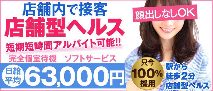 花夫人(高収入バイト)(新橋/人妻ファッションヘルス)