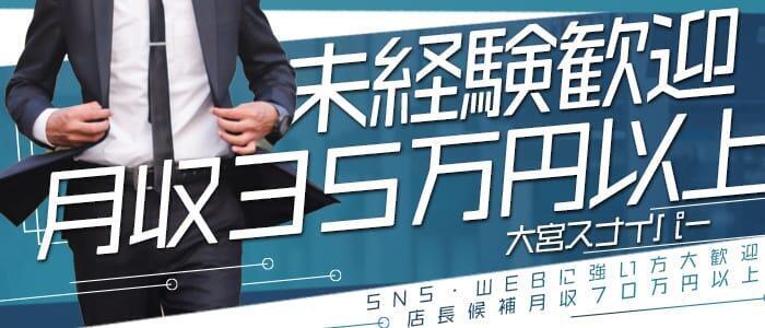 スナイパー(高収入バイト)(大宮/ピンサロ)