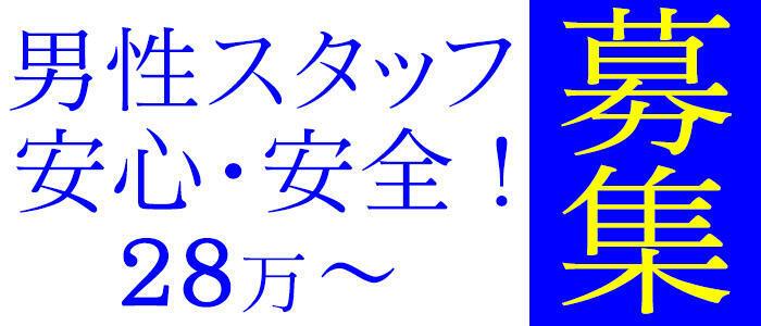 れもん(高収入バイト)(大宮/ソープランド)