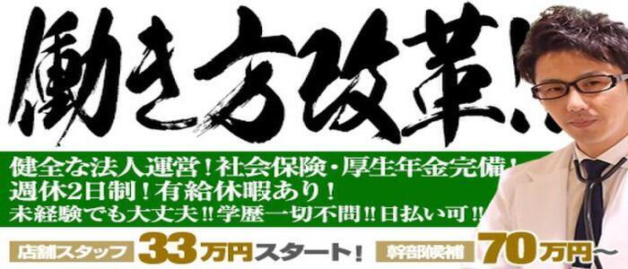 ゴールドフィンガー(高収入バイト)(新宿発・周辺/オナクラ)