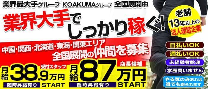 こあくまな熟女たち本厚木店(KOAKUMAグループ)(高収入バイト)(厚木発・近郊/熟女デリヘル)