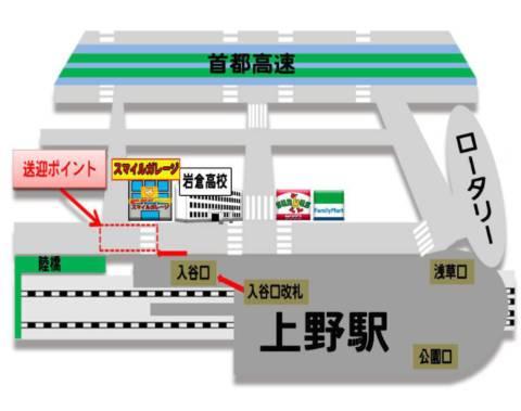 送迎場所(上野駅)|吉原ファーストレディ(ソープランド/吉原)