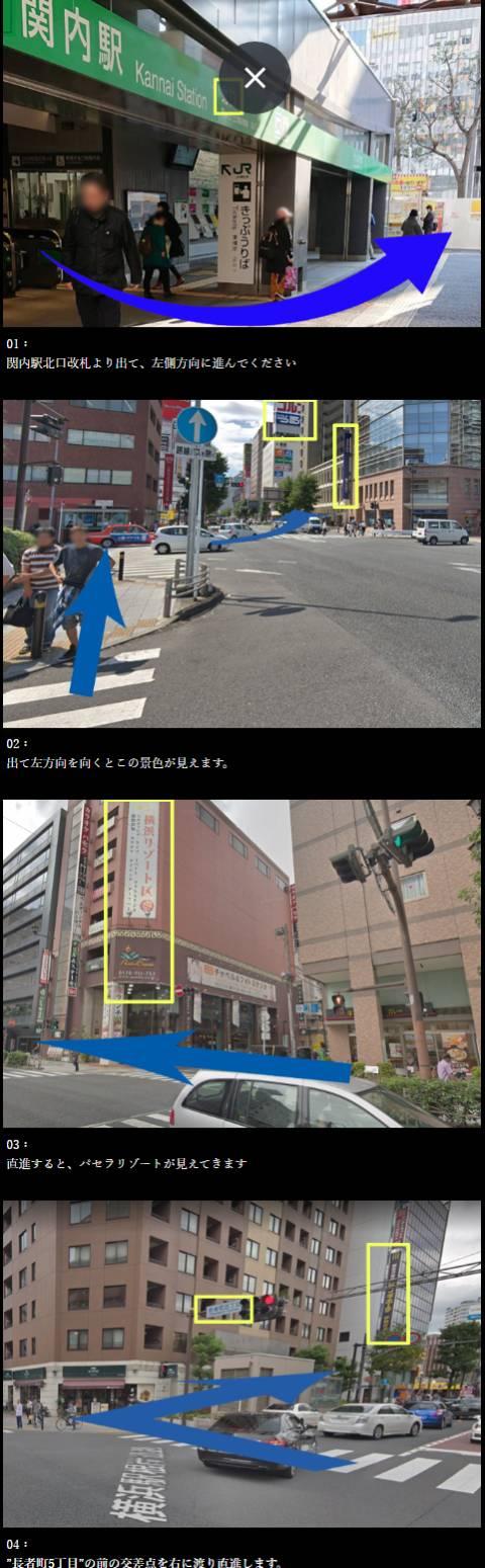 アクセス(JR関内駅)|横浜熟女MAX(店舗型ヘルス/横浜曙町)