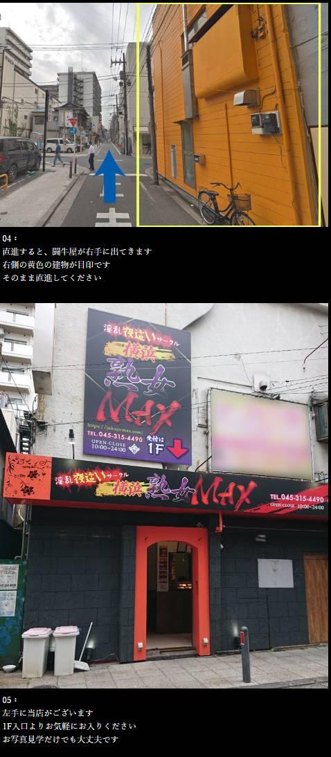|横浜熟女MAX(店舗型ヘルス/横浜曙町)