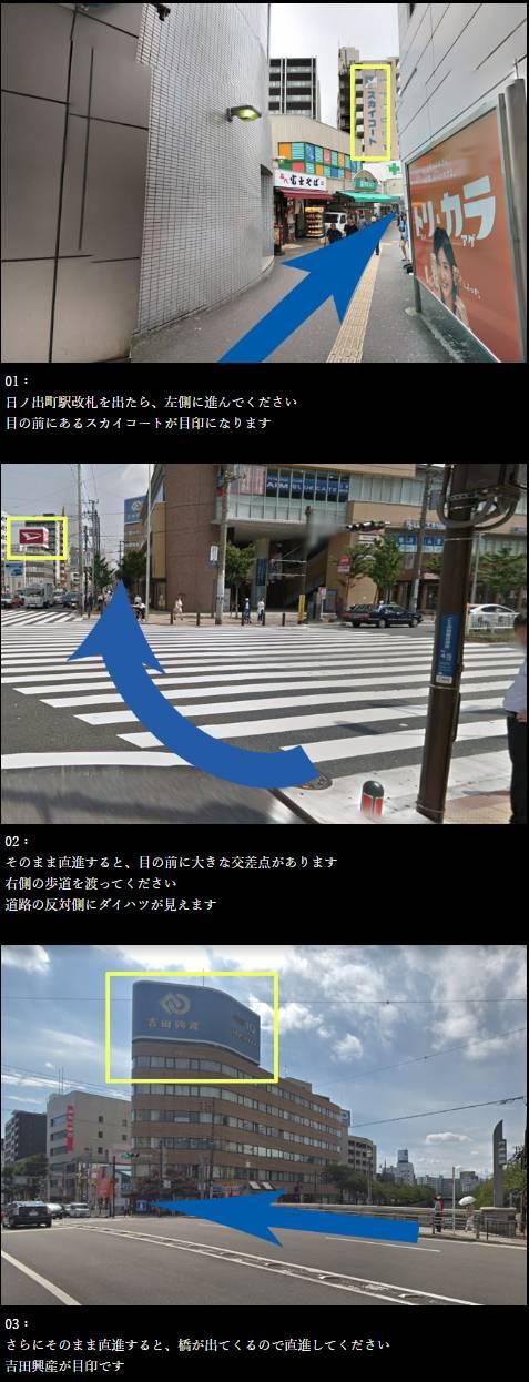 アクセス(京急日ノ出町より)|横浜熟女MAX(店舗型ヘルス/横浜曙町)