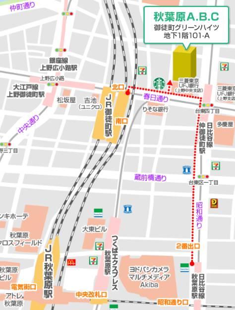 マップ|東京メンズボディクリニック TMBC 秋葉原店(受付&デリバリーエステ/上野)