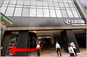 アクセス-五反田駅からの歩き方-|五反田モンデミーテ(巨乳イメクラ/五反田)