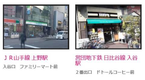 送迎・待合せ場所 (一覧) SOAPLANDE TOKYO(ソープランデ東京)(ソープランド/吉原)