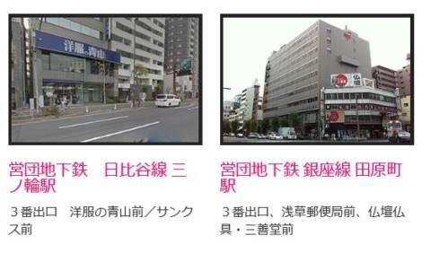  SOAPLANDE TOKYO(ソープランデ東京)(ソープランド/吉原)