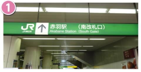 アクセス|キューティーン(ピンサロ/赤羽)