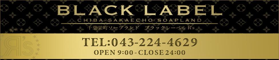BLACK LABEL R's(千葉栄町/ソープランド)