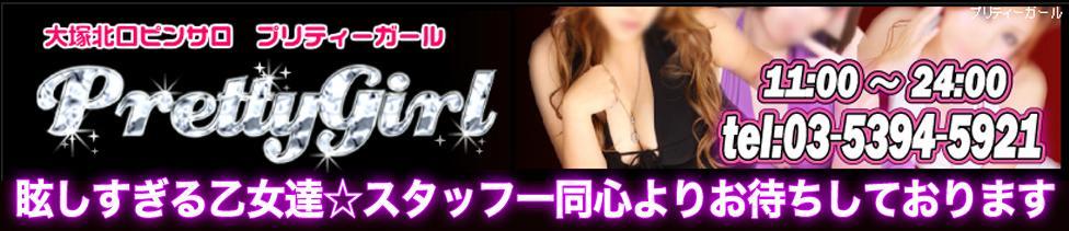 プリティーガール(大塚/ピンサロ)
