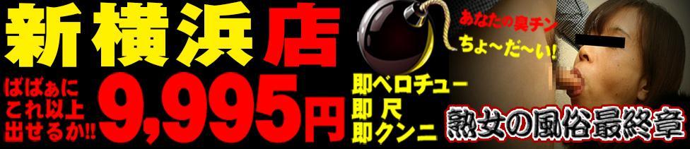 熟女の風俗最終章 新横浜店(新横浜発・近郊/熟女デリヘル)
