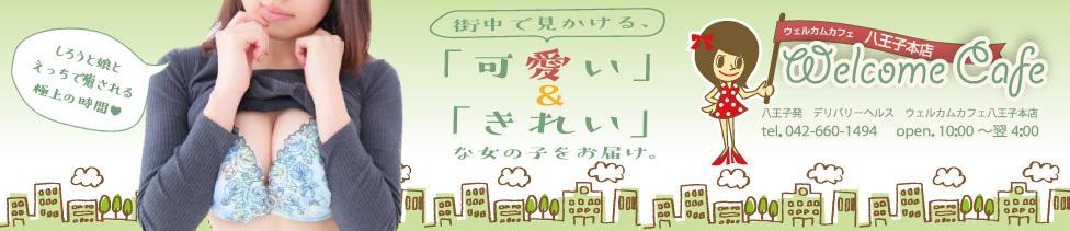 Welcome Cafe(ウェルカムカフェ) 八王子本店(八王子発・三多摩/デリヘル)