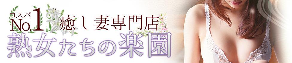 コスパNo.1 癒し妻専門店 熟女たちの楽園(大塚発・近郊/熟女デリヘル)