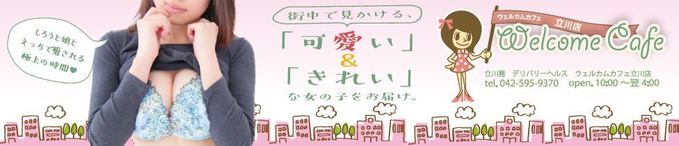 Welcome Cafe(ウェルカムカフェ) 立川店(立川発・近郊/デリヘル)