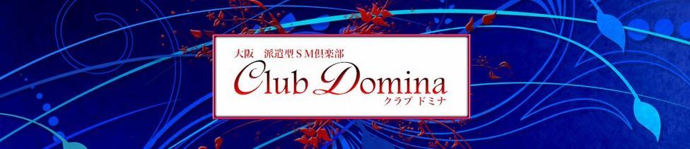 クラブドミナ(十三発・近郊/SMクラブ)